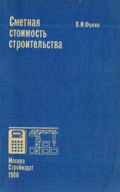Сметная стоимость строительства. Фокин В.И. 1986