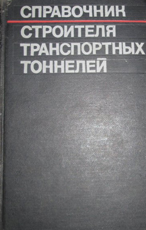 Справочник строителя транспортных тоннелей. Часовитин П.А. (ред.). 1965