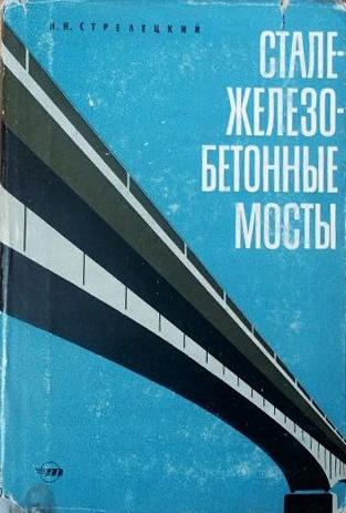 Сталежелезобетонные мосты. Стрелецкий Н.Н. 1965