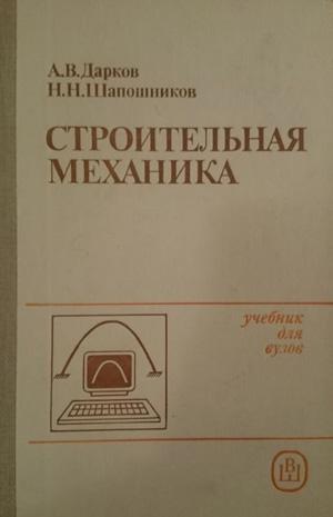 Строительная механика. Дарков А.В., Шапошников Н.Н. 1986
