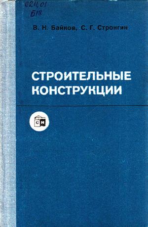 Байков железобетонные конструкции учебник стеновые железобетонные плиты