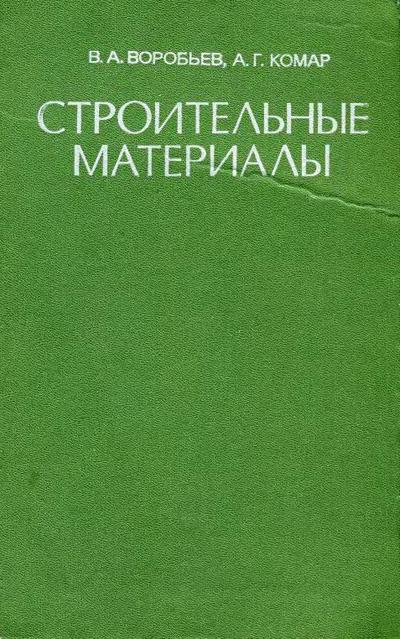 Строительные материалы. Воробьев В.А., Комар А.Г. 1971