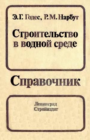 Строительство в водной среде. Годес Э.Г., Нарбут Р.М. 1989