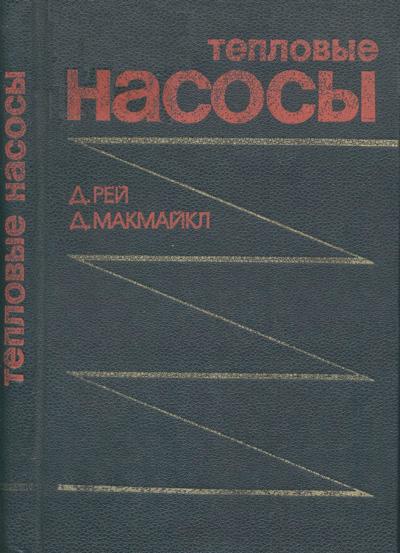 Тепловые насосы. Рей Д.А., Макмайкл Д. 1982