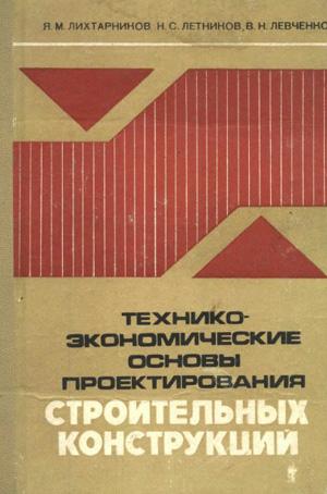 Технико-экономические основы проектирования строительных конструкций. Лихтарников Я.М. и др. 1980