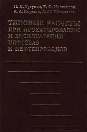 Типовые расчеты при проектировании и эксплуатации нефтебаз и нефтепроводов. Тугунов П.И. и др. 2002