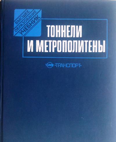 Тоннели и метрополитены. Учебник для вузов. Храпов В.Г. и др. 1989