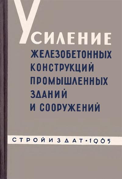 Усиление железобетонных конструкций промышленных зданий и сооружений. Онуфриев Н.М. 1965