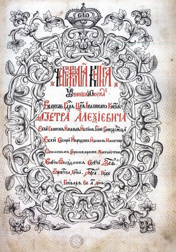 Чертежная книга Сибири. Ремезов С.У. 1701 (1882)