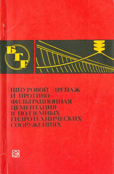 Шпуровой дренаж и противофильтрационная цементация в подземных гидротехнических сооружениях. Илюшин В.Ф. и др. 1978