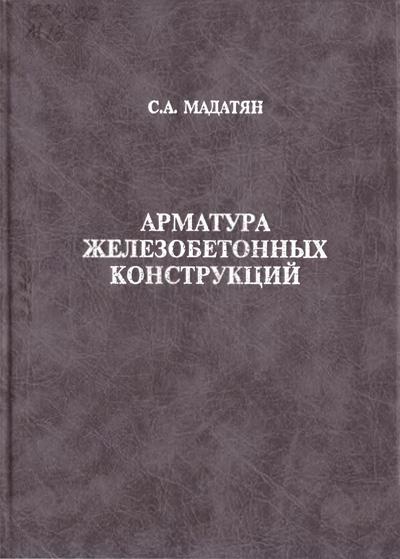 Арматура железобетонных конструкций. Мадатян С.А. 2000