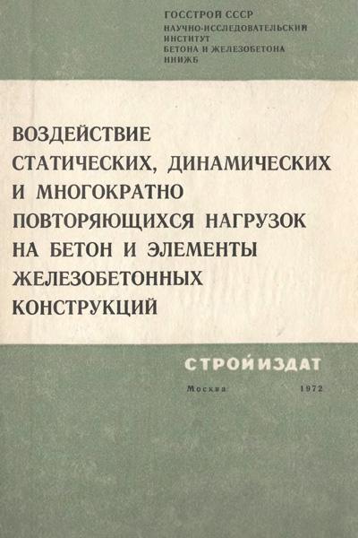 Воздействие статических, динамических и многократно повторяющихся нагрузок на бетон и элементы железобетонных конструкций. Гвоздев А.А. (ред.). 1972