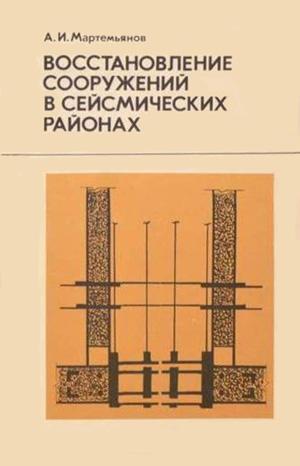 Восстановление сооружений в сейсмических районах. Мартемьянов А.И. 1990