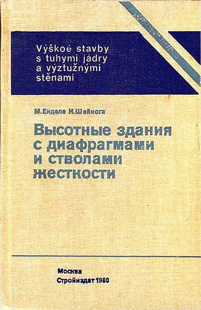 Высотные здания с диафрагмами и стволами жесткости. Енделе М., Шейнога И. 1980