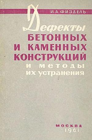Дефекты бетонных, каменных и других строительных конструкций и методы их устранения. Физдель И.А. 1961