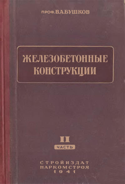 Железобетонные конструкции. II часть. Бушков В.А. 1941