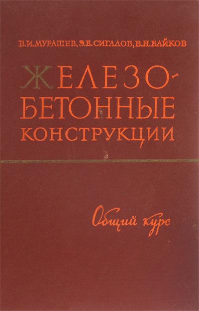 Железобетонные конструкции. Общий курс. Мурашев В.И., Сигалов Э.Е., Байков В.Н. 1962