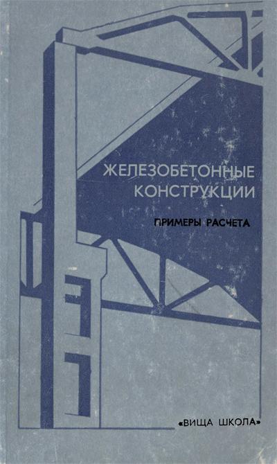 Железобетонные конструкции. Примеры расчета. Лысенко Е.Ф. и др. 1975