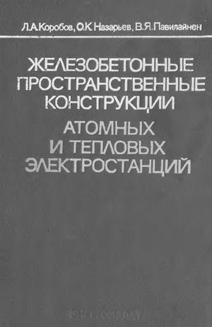 Железобетонные пространственные конструкции атомных и тепловых электростанций. Коробов Л.А. и др. 1981