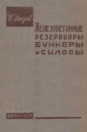 Железобетонные резервуары, бункеры и силосы (расчет и конструирование). Шебуев Б.А. 1935