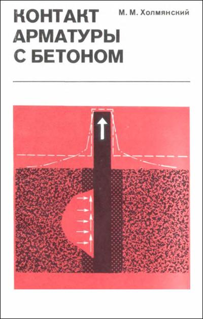Контакт арматуры с бетоном. Холмянский М.М. 1981