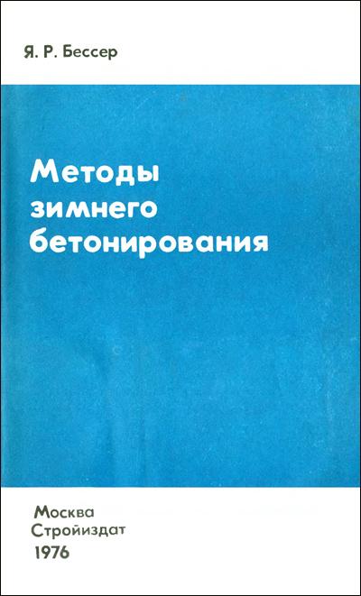 Методы зимнего бетонирования. Бессер Я.Р. 1976