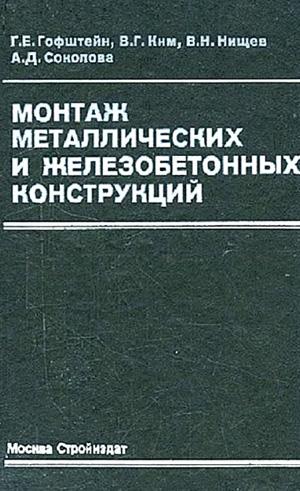 Монтаж металлических и железобетонных конструкций. Гофштейн Г.Е. и др. 2000