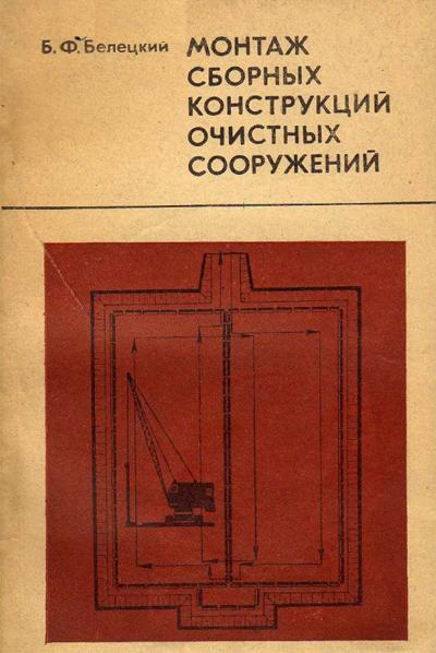 Монтаж сборных конструкций очистных сооружений. Белецкий Б.Ф. 1975