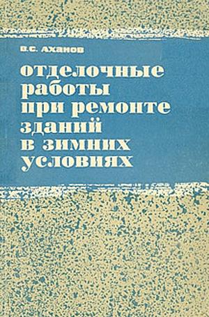 Отделочные работы при ремонте зданий в зимних условиях. Аханов В.С. 1966