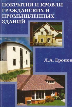 Покрытия и кровли гражданских и промышленных зданий. Еропов Л.А. 2004