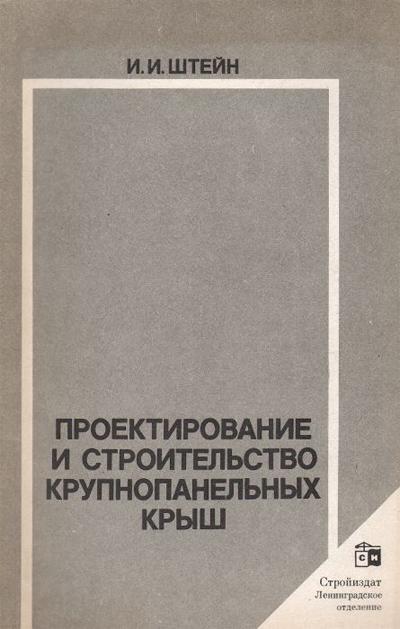 Проектирование и строительство крупнопанельных крыш. Штейн И.И. 1987