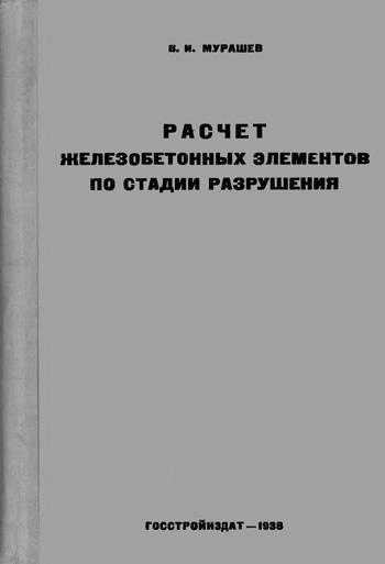 Расчет железобетонных элементов по стадии разрушения. Мурашев В.И. 1938