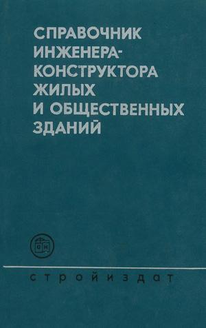 Справочник инженера-конструктора жилых и общественных зданий. Дыховичный Ю.А. и др. 1975