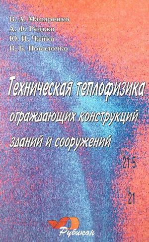 Техническая теплофизика ограждающих конструкций зданий и сооружений. Маляренко В.А. и др. 2001