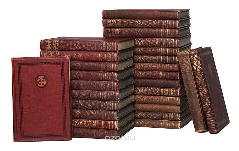 Техническая энциклопедия. 26 тт. Мартенс Л.К. (гл. ред.). 1927-1934