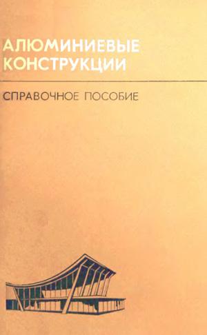 Алюминиевые конструкции. Справочное пособие. Трофимов В.И. (ред.). 1978