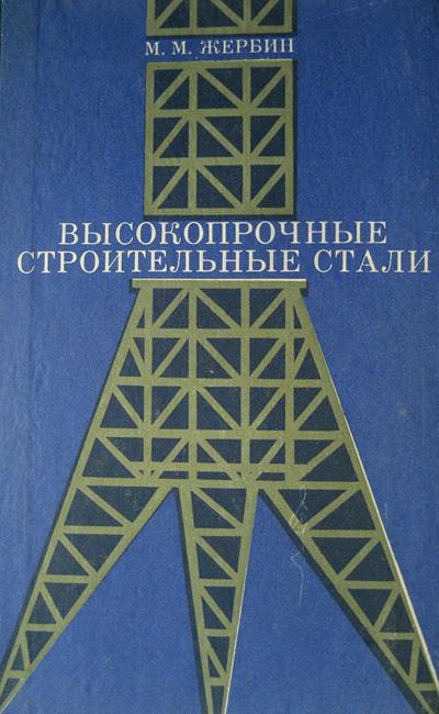 Высокопрочные строительные стали (характеристики, область применения, расчет и проектирование). Жербин М.М. 1974
