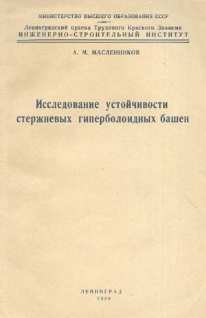 Исследование устойчивости стержневых гиперболоидных башен. Масленников А.М. 1959