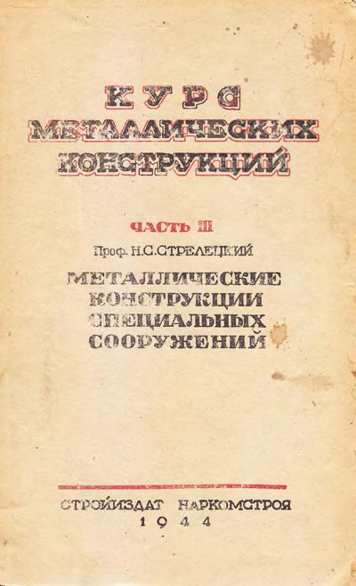 Курс металлических конструкций. Часть III. Металлические конструкции специальных сооружений. Стрелецкий Н.С. 1944