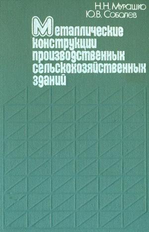 Металлические конструкции производственных сельскохозяйственных зданий. Мурашко Н.Н., Соболев Ю.В. 1987