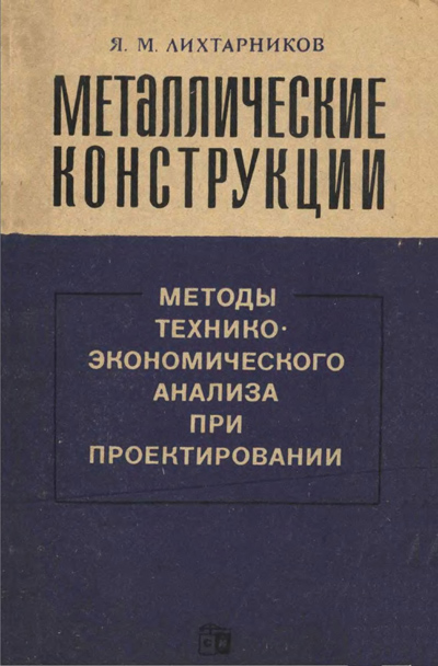 Металлические конструкции. Методы технико-экономического анализа при проектировании. Лихтарников Я.М. 1968
