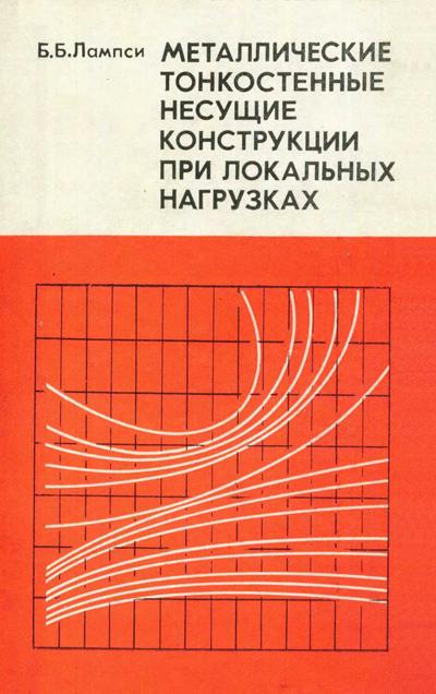 Металлические тонкостенные несущие конструкции при локальных нагрузках (теория местных напряжений). Лампси Б.Б. 1979
