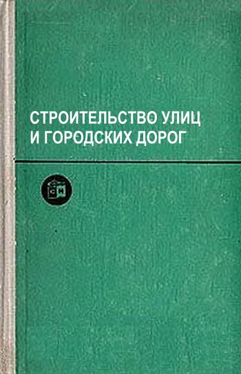 Строительство улиц и городских дорог. Тулаев А.Я. (ред.). 1974