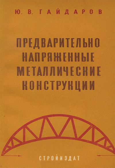 Предварительно напряженные металлические конструкции. Гайдаров Ю.В. 1971