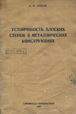 Устойчивость плоских стенок в металлических конструкциях. Броуде Б.М. 1940