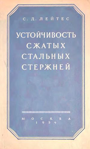 Устойчивость сжатых стальных стержней. Лейтес С.Д. 1954