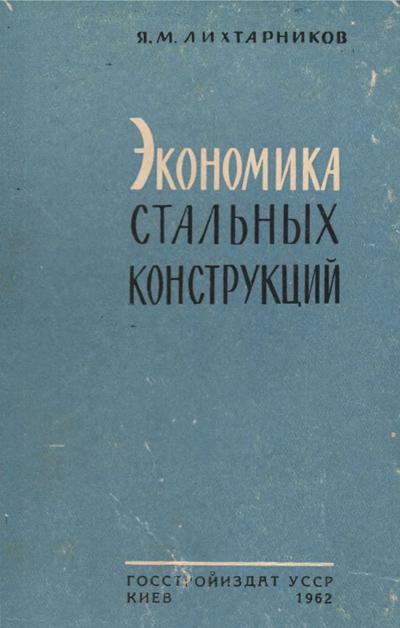 Экономика стальных конструкций. Лихтарников Я.М. 1962