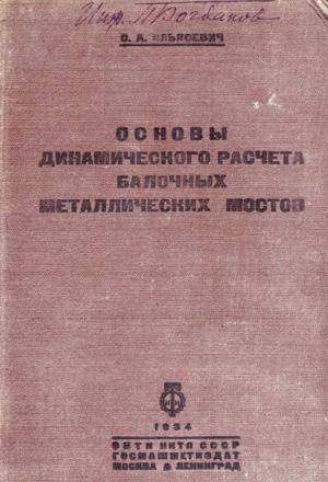Основы динамического расчета балочных металлических мостов. Ильясевич С.А. 1934