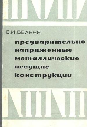 Предварительно напряженные металлические несущие конструкции. Беленя Е.И. 1963