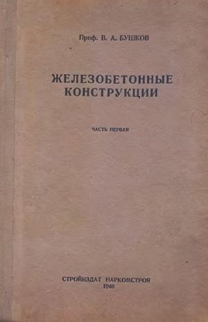 Железобетонные конструкции. I часть. Бушков В.А. 1940